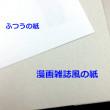 ちょっと変わった紙を使って冊子やパンフレットを作ると、訴求効果大!