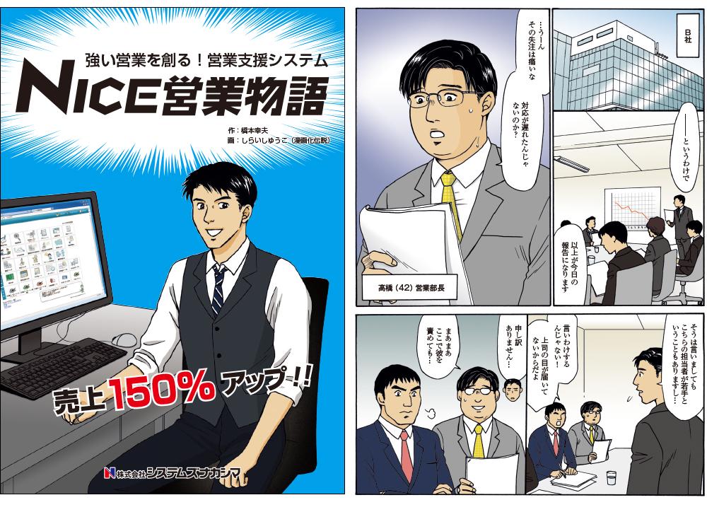 営業支援システムの紹介漫画冊子