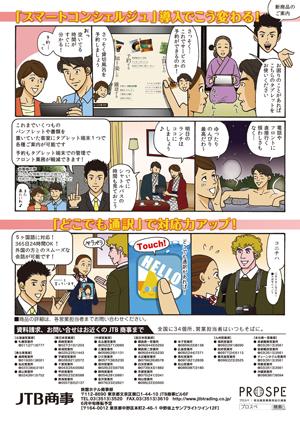 宿泊客を対象にしたオリジナルアプリの紹介漫画(株式会社JTB商事様)