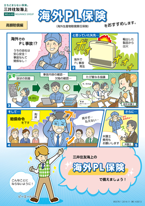 企業向け海外保険のサービス紹介用チラシ(三井住友海上火災保険株式会社様)