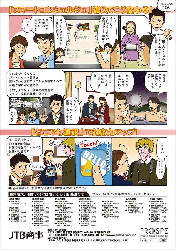 宿泊客を対象にしたオリジナルアプリの紹介漫画