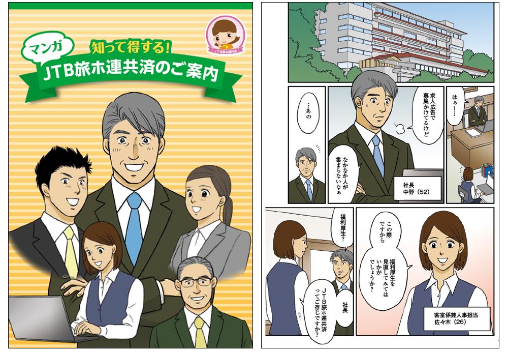 JTB旅ホ連福利厚生の認知向上マンガ冊子
