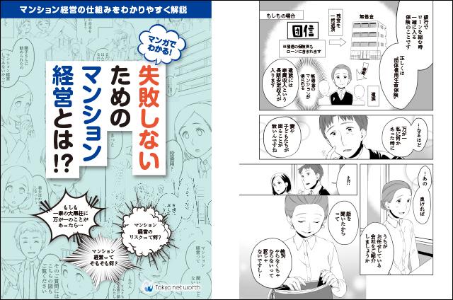 東京ネットワース販促用マンガ冊子