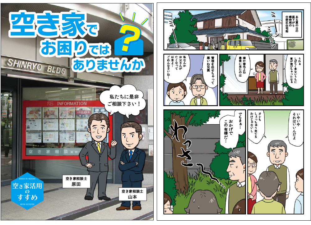 新東京信菱さま空き家活用サービスの販売促進マンガ冊子