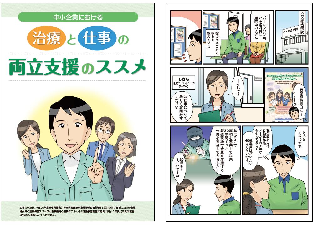 治療と就労の両立支援マンガ冊子