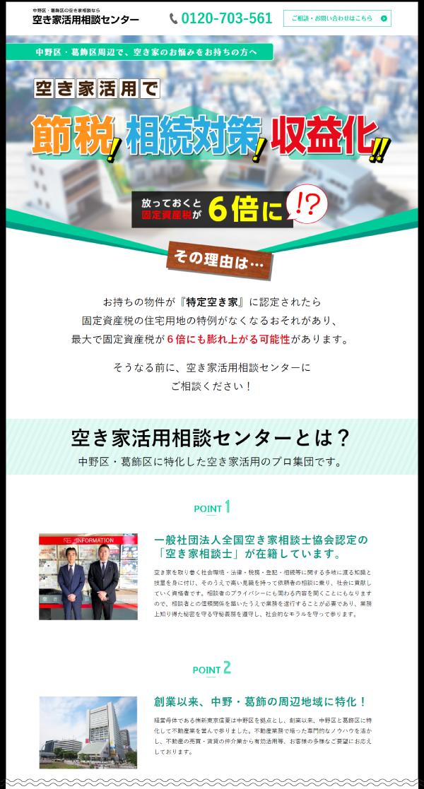 新東京信菱さまLP